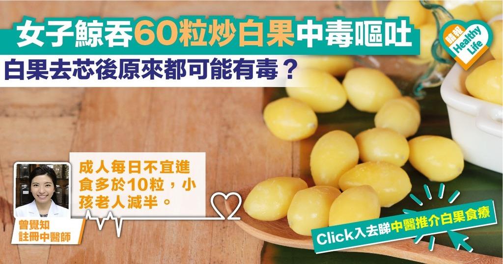 女子鯨吞60粒炒白果中毒嘔吐 白果去芯後原來都可能有毒