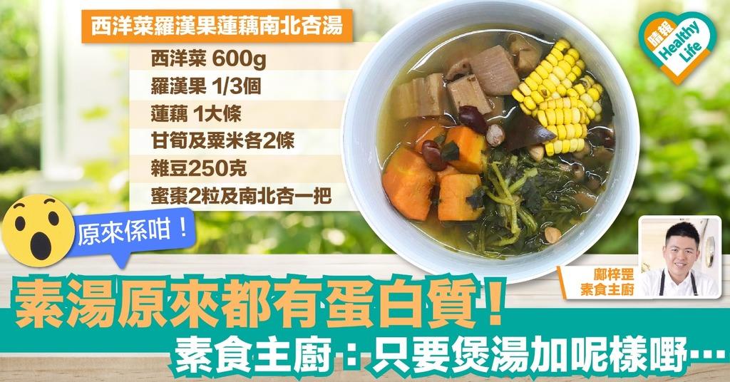 西洋菜羅漢果蓮藕南北杏素湯 素湯加雜豆增加蛋白質