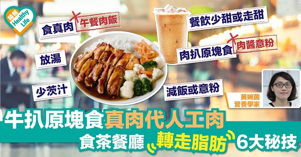 識得轉走脂肪6大秘技 茶餐廳日日食都可以唔肥