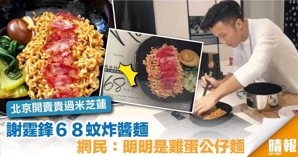 謝霆鋒68蚊炸醬麵 網民:明明是雞蛋公仔麵