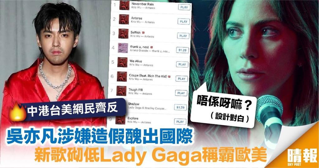吳亦凡涉嫌造假被醜出國際 新歌砌低Lady Gaga稱霸歐美