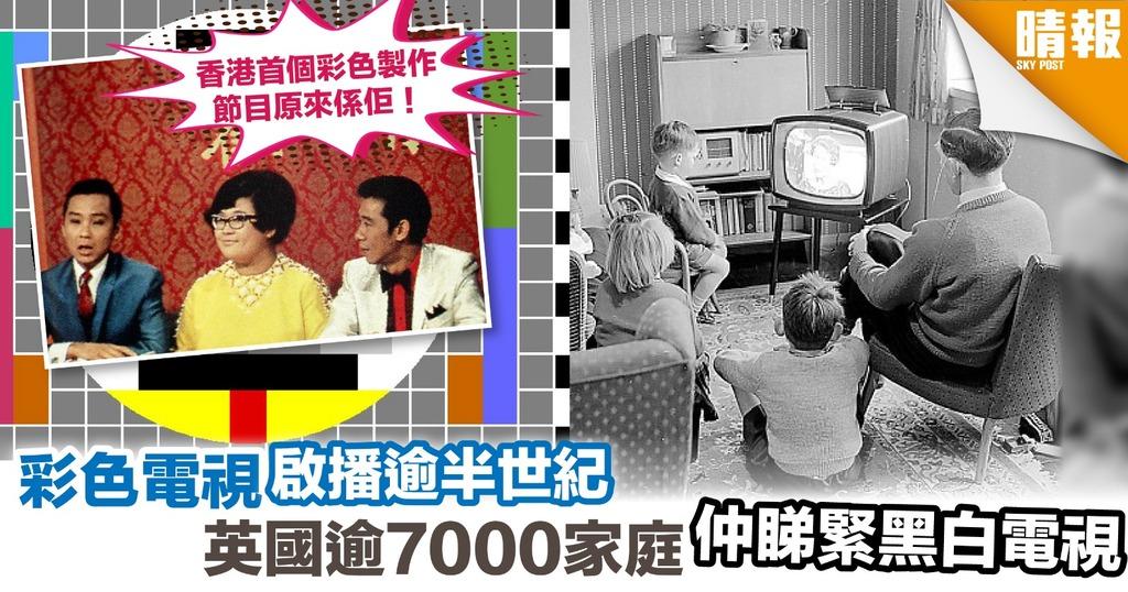 難以想像!英國仍有逾7000戶收看黑白電視 香港首個彩色製作節目係乜?