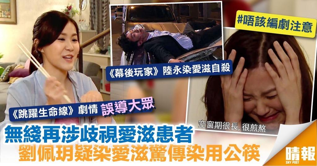 無綫再涉歧視愛滋患者 劉佩玥疑染愛滋驚傳染用公筷