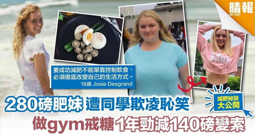 【我要瘦身】同學恥笑成減肥動力 280磅肥妹1年變瘦嚇親同學