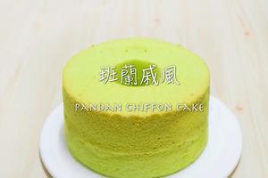 【蛋糕食譜】零失敗自家製蛋糕!簡易版班蘭戚風蛋糕