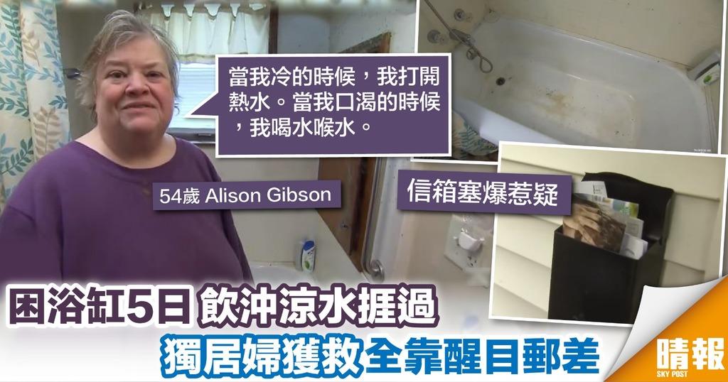 【罕見家居意外】獨居婦離奇困浴缸 靠飲水喉水捱過5日
