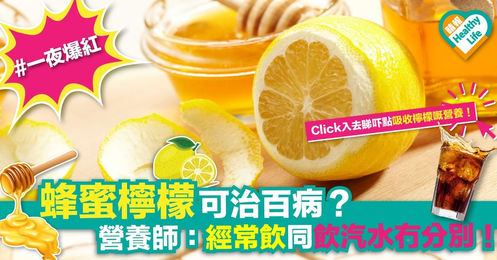 能醫百病?蜂蜜檸檬一夜爆紅!營養師:經常飲同飲汽水沒分別!
