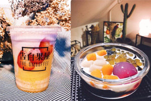 【太子飲品】告白果屋登陸太子 主打健康水果Smoothies/椰糖珍珠/自家製芋圓