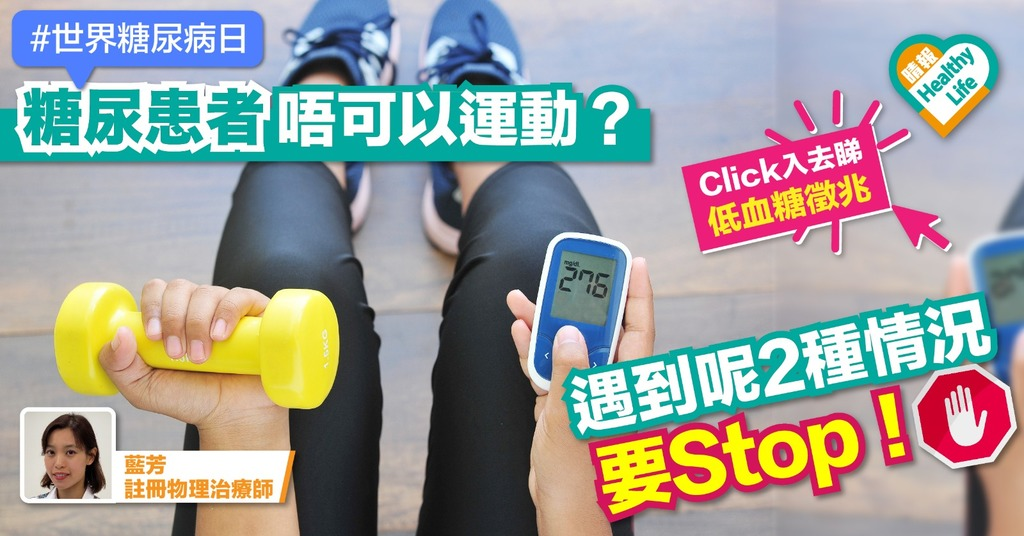 糖尿病和運動:血糖的監測