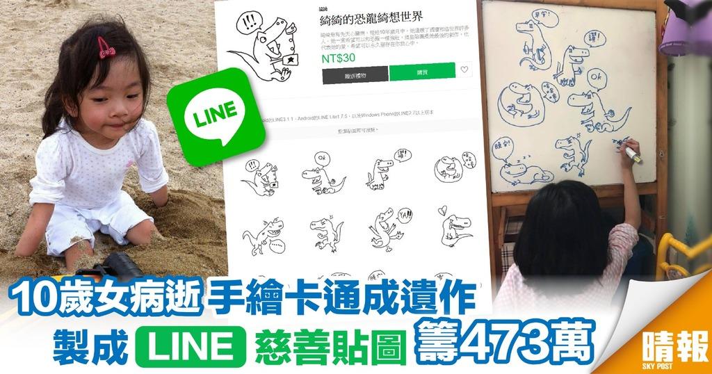 10歲女病逝遺愛人間 手繪卡通製LINE慈善貼圖籌473萬