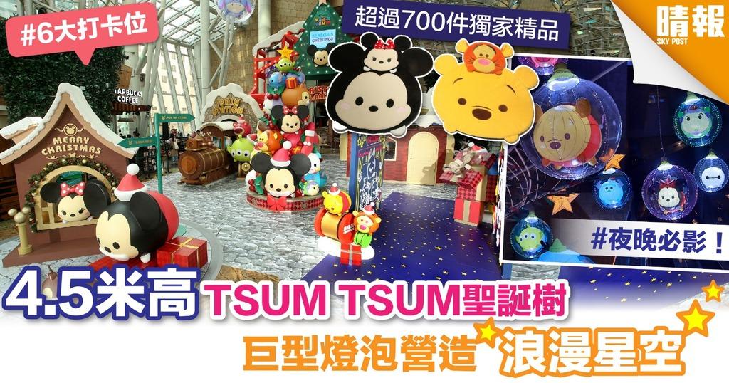跟迪士尼TSUM TSUM公仔齊玩聖誕市集