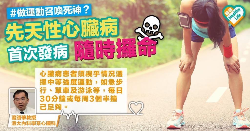 運動誘發心臟病 病患不自知風險高