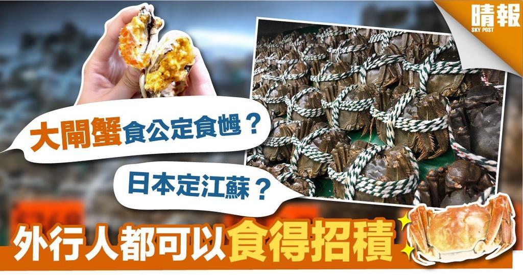 大閘蟹食公定食乸?日本定江蘇?外行人都可以食得招積