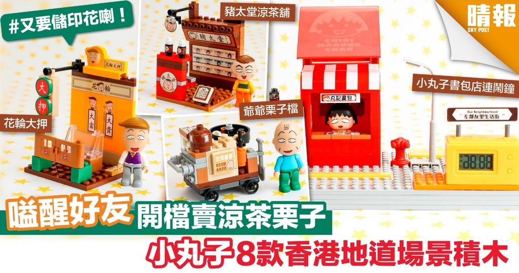 小丸子8款香港地道場景積木 真人發聲嗌醒左鄰友里齊齊開檔 仲有小丸子爺爺花輪小玉野口及豬太郎