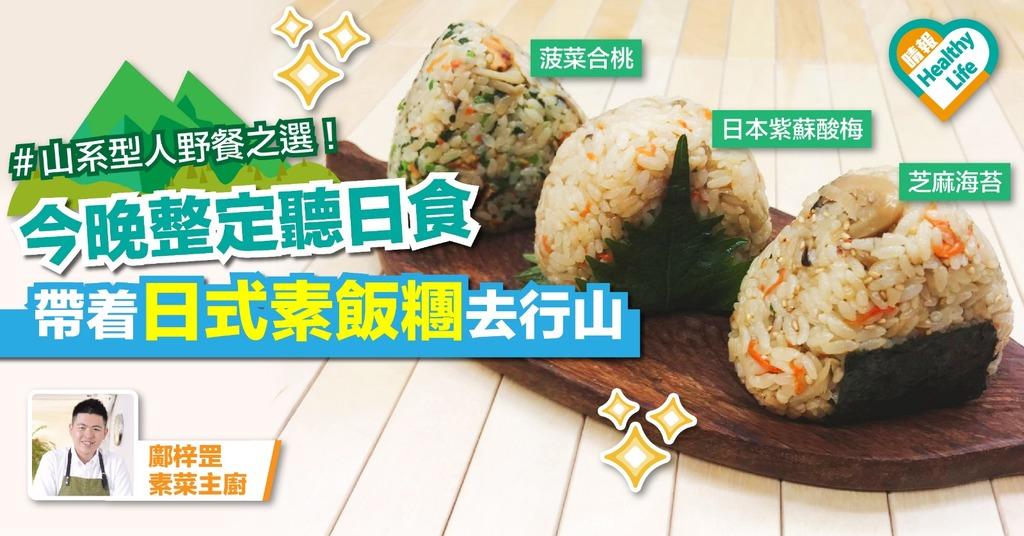 行山野餐食乜好? 帶自家製日式小飯糰上山開餐 今晚整定聽日食