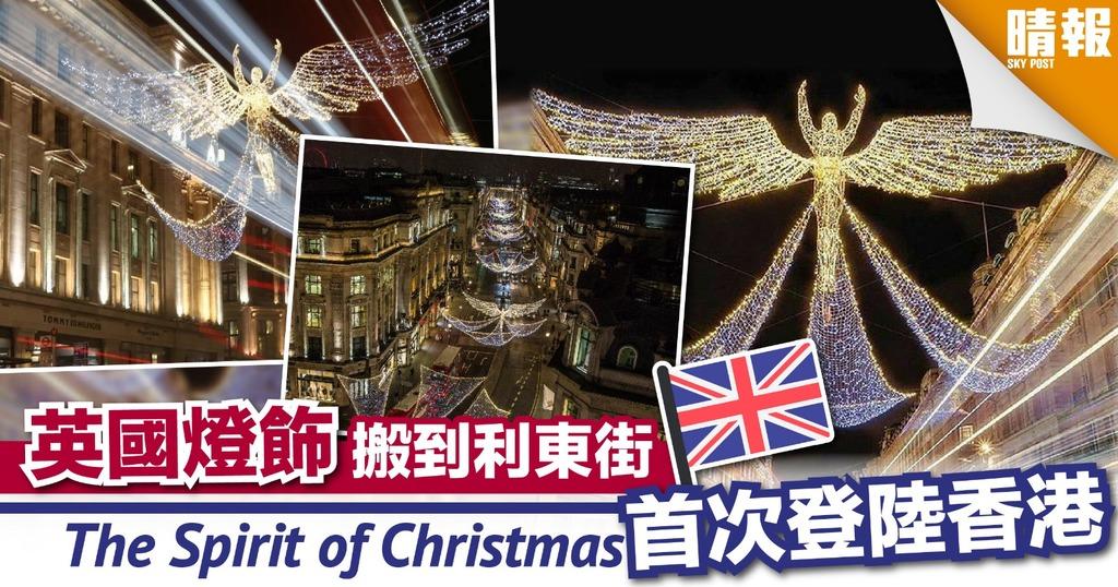 英國燈飾搬到利東街 The Spirit of Christmas 首次登陸香港