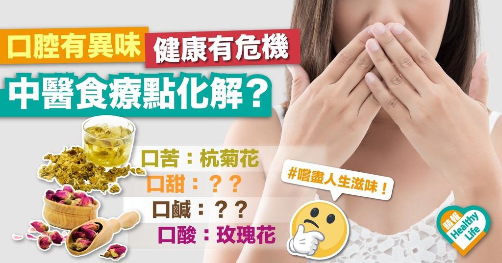 口中異味大拆解 中醫6大食療化解健康危機