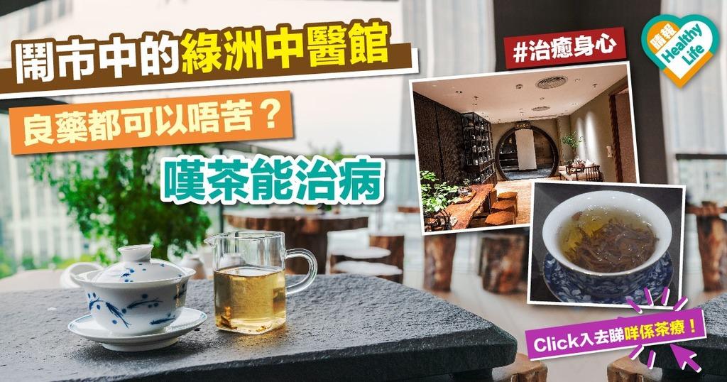 鬧市中的綠洲中醫館 良藥都可以唔苦?嘆茶能治病