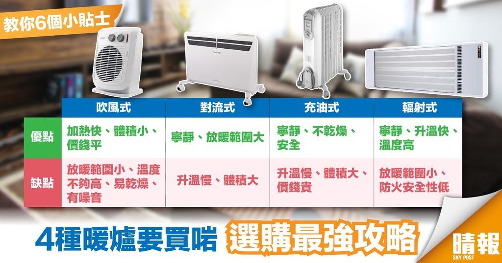 【如何選購暖爐】6個細節位都好重要!