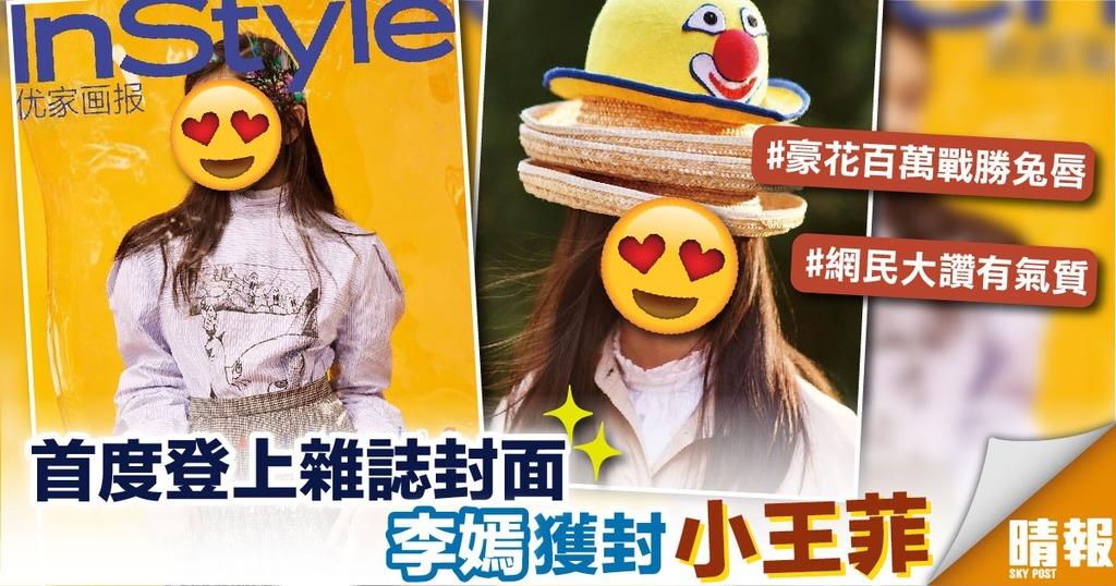 首度登上雜誌封面 李嫣獲封小王菲