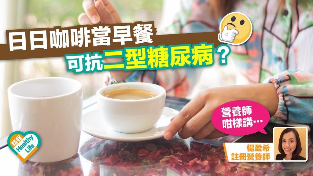 吃早餐喝適量咖啡可降糖尿風險