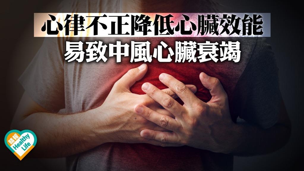 心律不正降低心臟效能 易致中風心臟衰竭