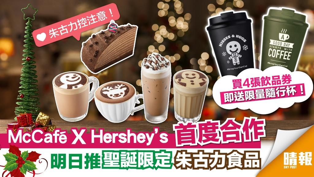 McCafé與Hershey's首度合作 明日推聖誕限定朱古力食品