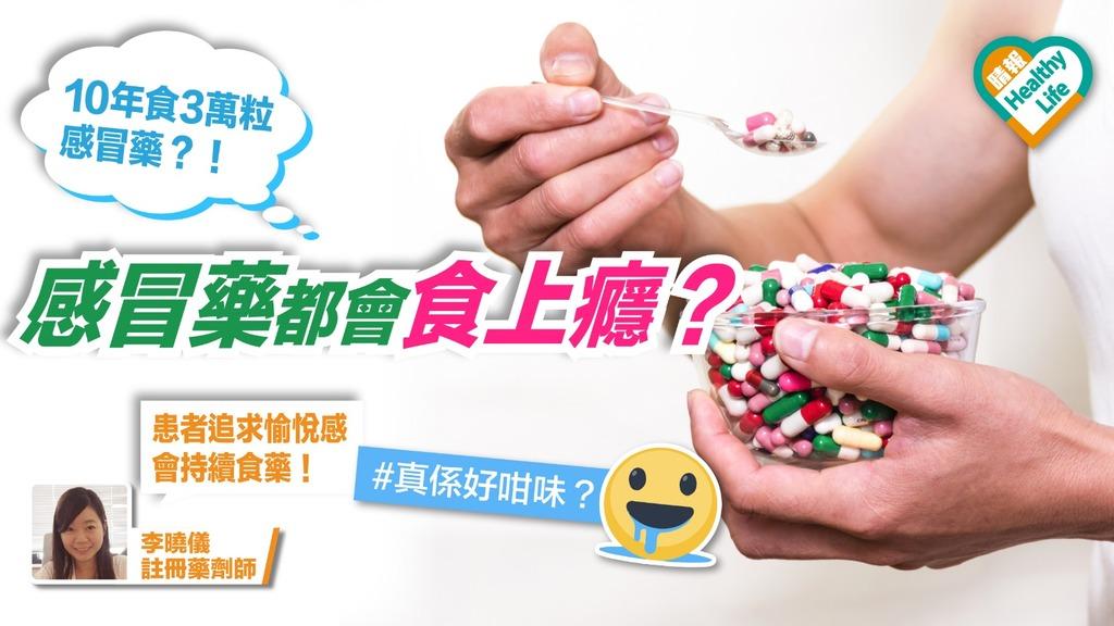 追求愉悅感致藥物成癮 情況嚴重可致急性中毒甚至死亡