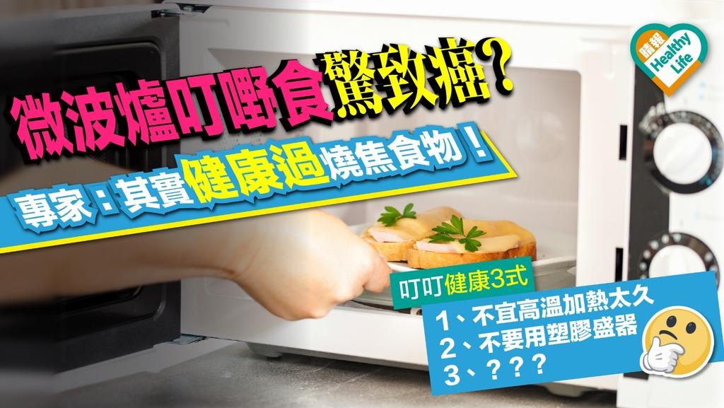 顛覆輻射致癌想法 微波爐煮食最健康