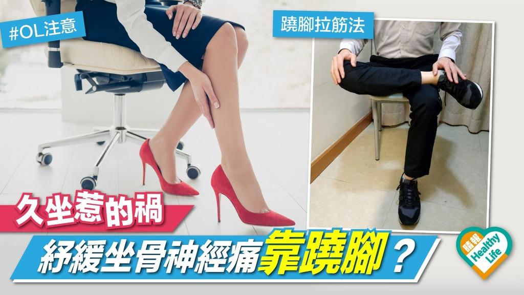 你坐得健康嗎?久坐惹的禍 紓緩坐骨神經痛靠蹺腳?