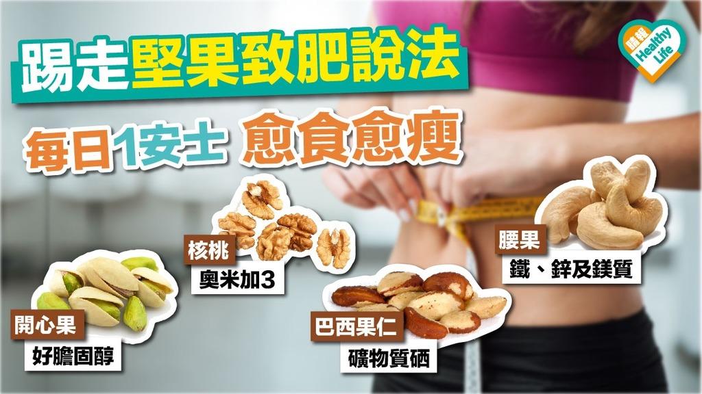 堅果增飽肚感 有助降血糖減脂