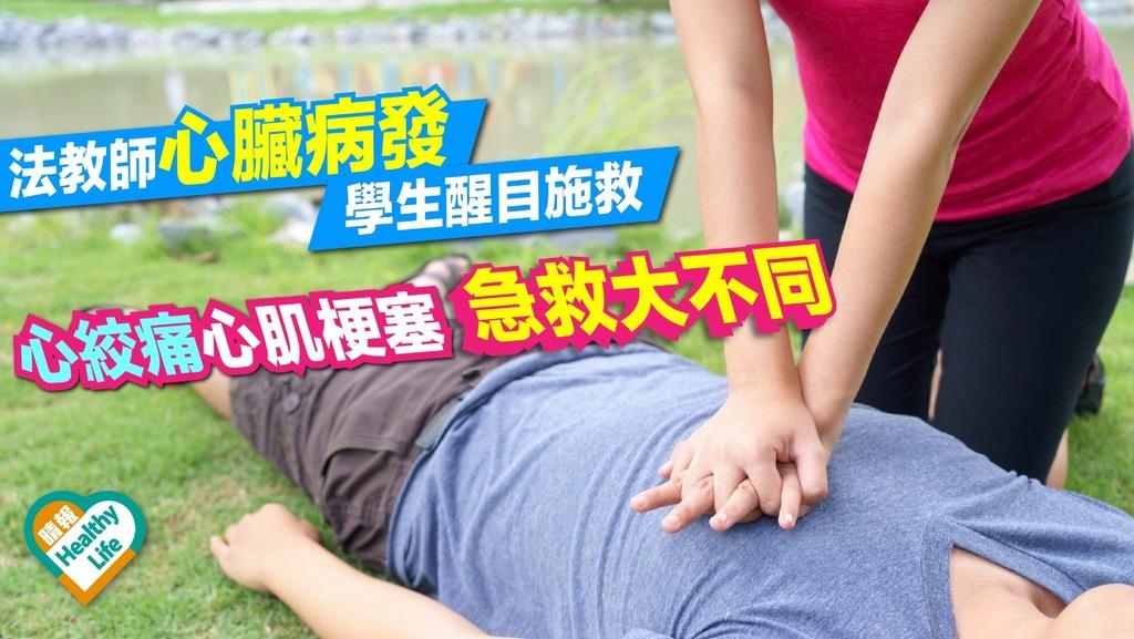 學生施急救法救活老師 法政府計劃加入常規課程