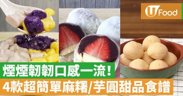 【甜品食譜】4款煙韌甜品簡易食譜  芋圓蕃薯圓/抹茶麻糬/芝士麻糬波波/豆沙雪莓娘