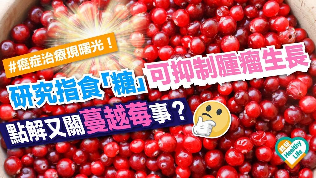 甘露糖抑制癌胞生長 蔓越莓中可尋