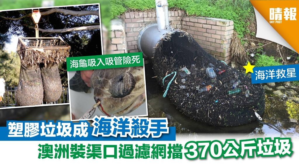 【海洋救星】防塑膠垃圾流出海 澳洲裝渠口過濾網擋370公斤垃圾