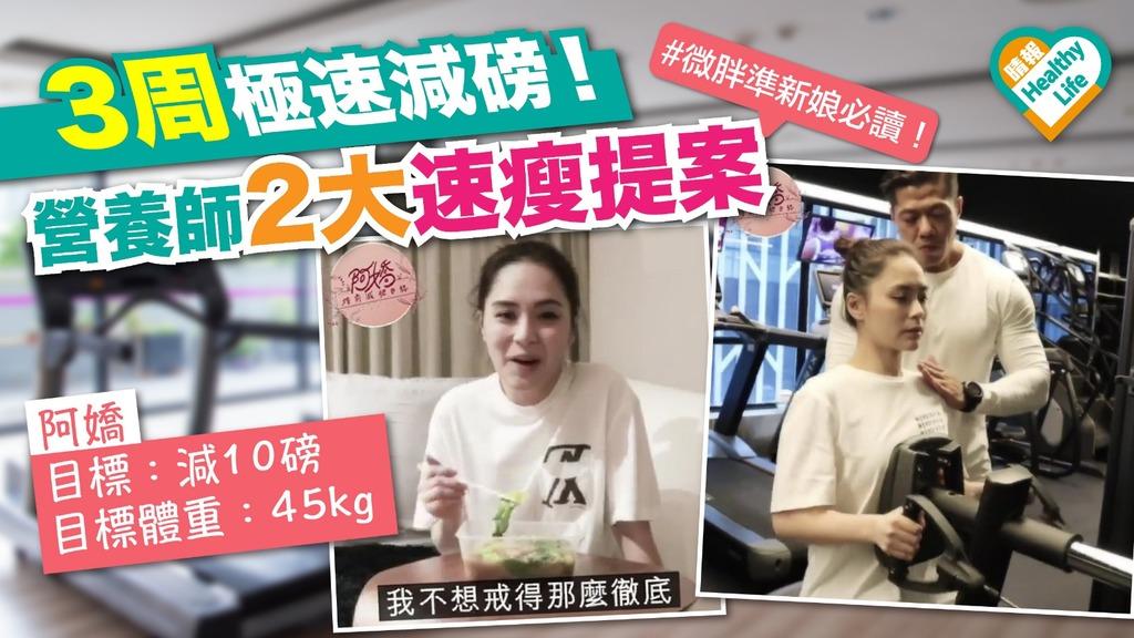 【準新娘減磅】3周極速減磅!營養師2大速瘦提案