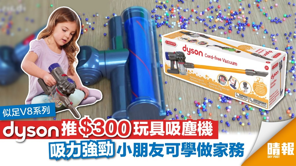 Dyson推玩具吸塵機 吸力強勁$300即可入手