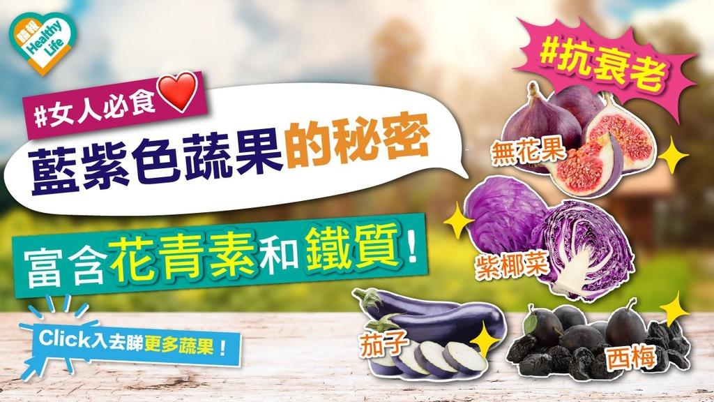 女士必食抗衰老之選 藍紫色蔬果的秘密 原來富含花青素及鐵質!