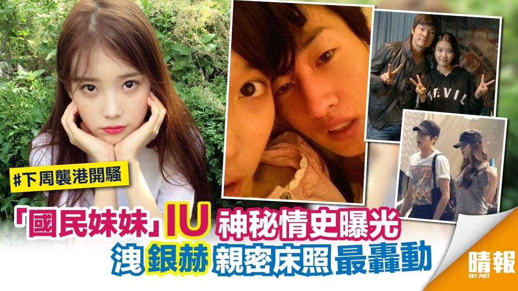 「國民妹妹」IU神秘情史曝光 洩銀赫親密床照最轟動
