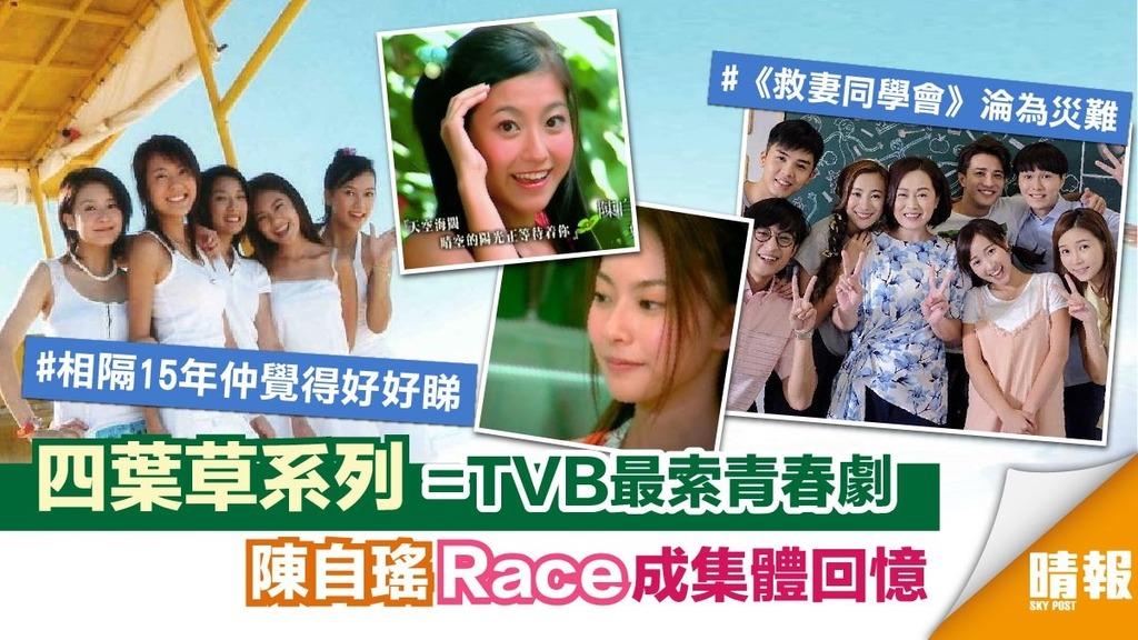 四葉草系列成TVB最索青春劇 陳自瑤Race成集體回憶