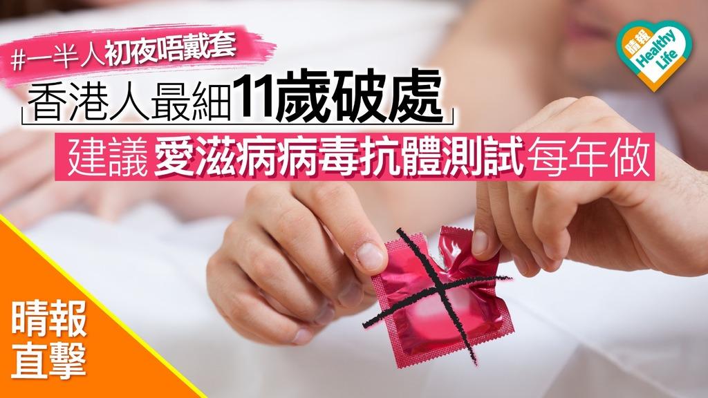 一半人初夜唔帶套 香港人最細11歲破處 建議愛滋病病毒抗體測試每年做