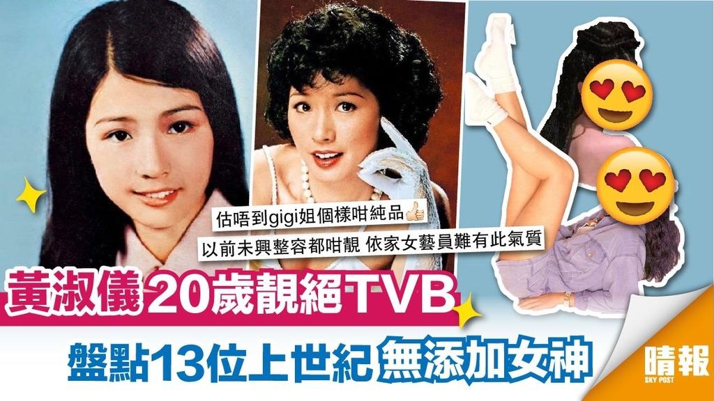 黃淑儀20歲靚絕TVB 盤點13位上世紀無添加女神