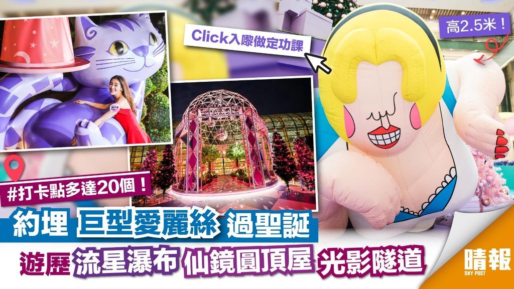 打卡點多達20個! 約埋巨型愛麗絲過聖誕 遊歷流星瀑布仙鏡圓頂屋光影隧道