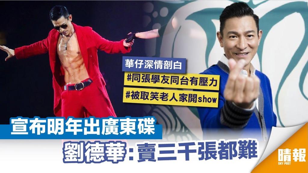 宣布明年出廣東碟 劉德華:賣三千張都難