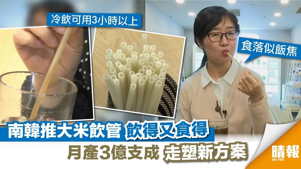 南韓推大米吸管飲得又食得 月產3億支成走塑新方案