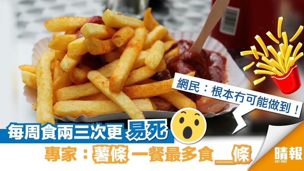 專家籲薯條一餐最多食_條 網民:人類史上冇人做到!