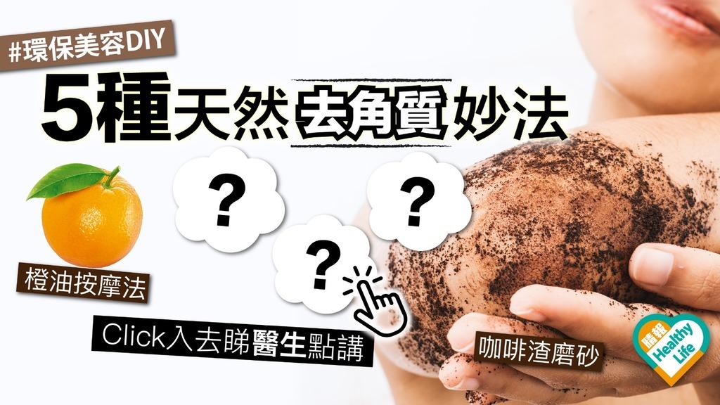 5 種天然去角質美容方法 環保磨砂免塑膠微粒污染
