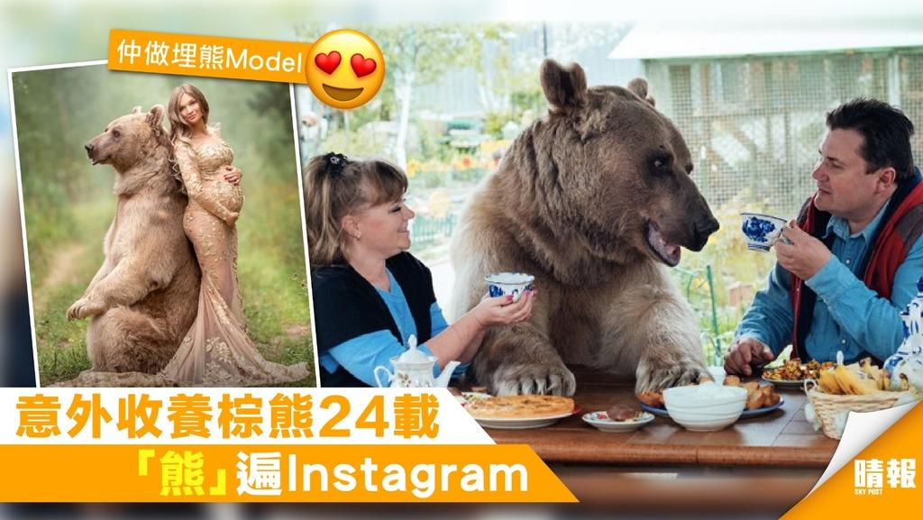 俄夫婦收養棕熊24年 馴化如人