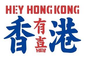 【喜茶香港】香港都飲到芝士芒芒!喜茶12月尾於沙田新城市正式開幕