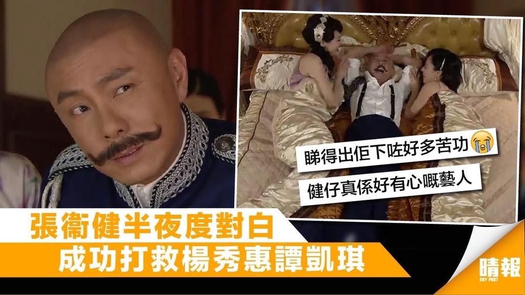 【大帥哥】張衞健半夜度對白 成功打救楊秀惠譚凱琪